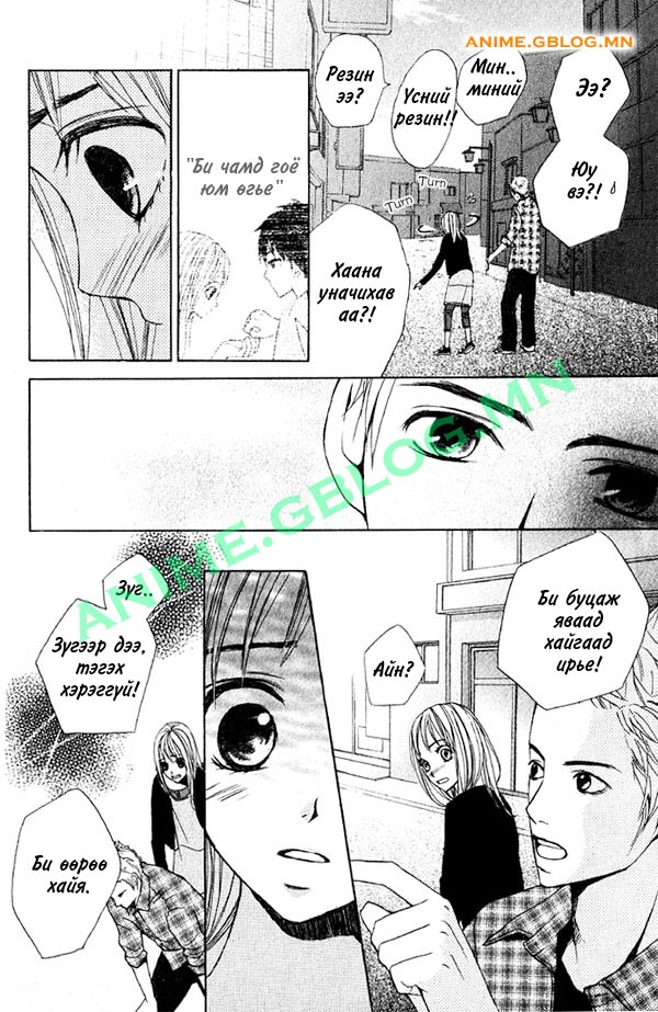 Japan Manga Translation - Kami ga Suki - 1 - Confession - 42